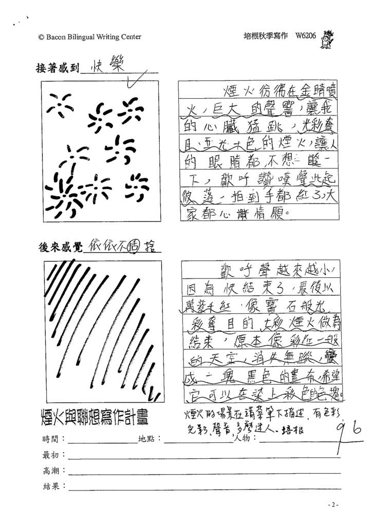 104W6206黃靖棻 (2)