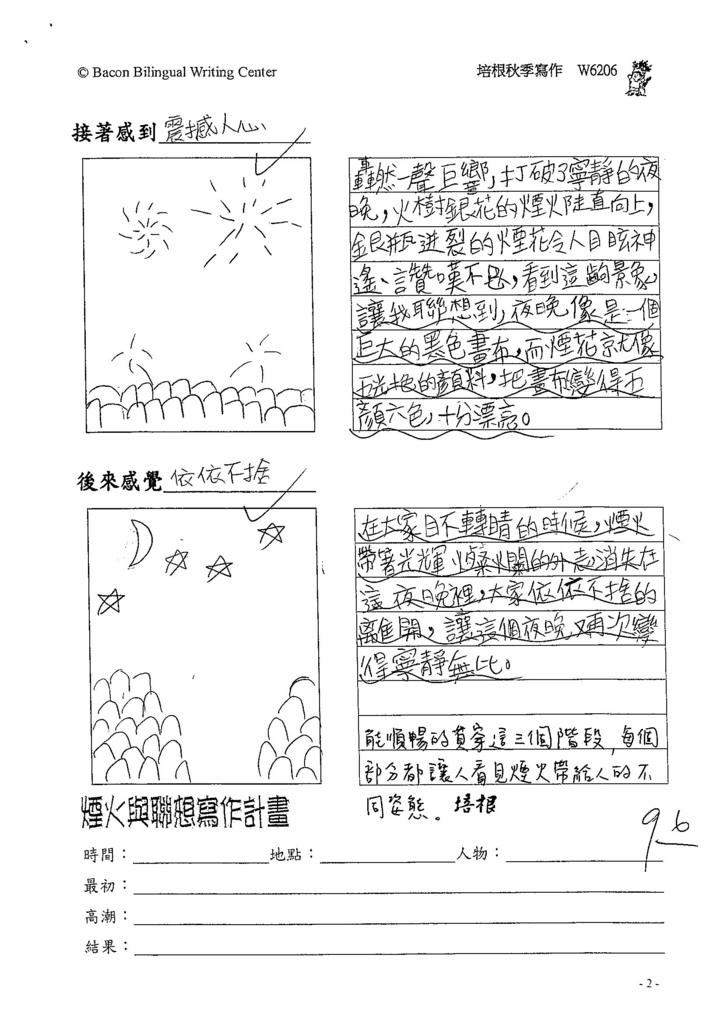 104W6206蔡典伯 (2)