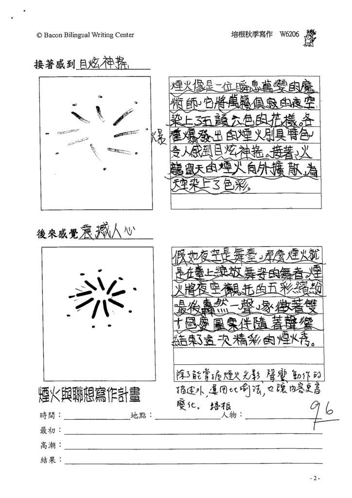 104W6206賴欣葳 (2)