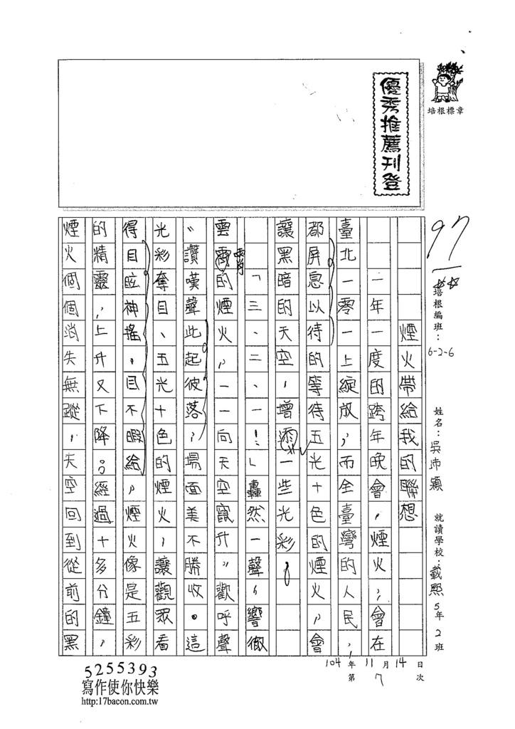 104W6207吳沛穎 (1)