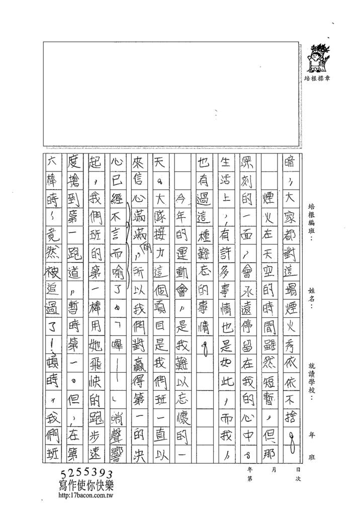 104W6207吳沛穎 (2)