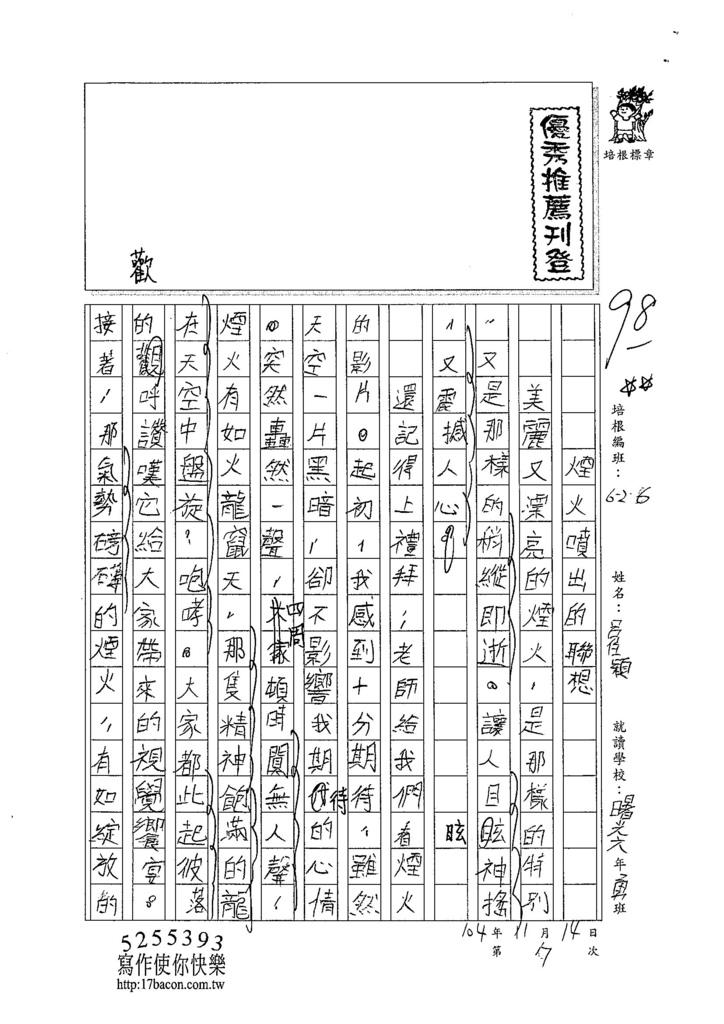 104W6207呂佳穎 (1)