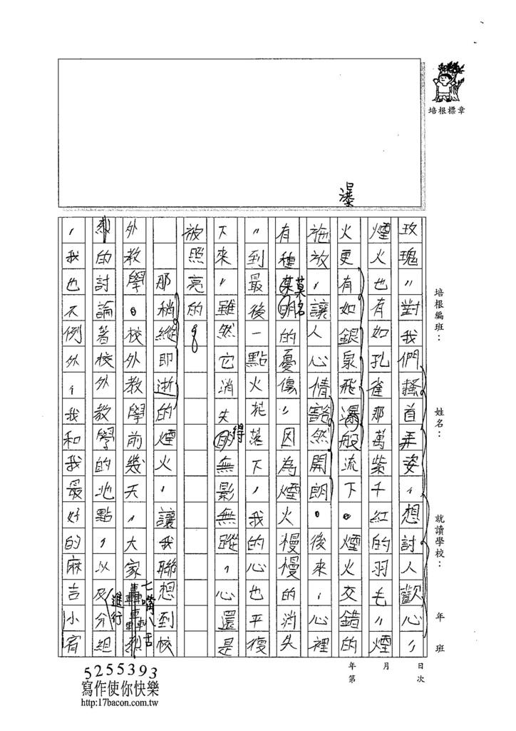 104W6207呂佳穎 (2)