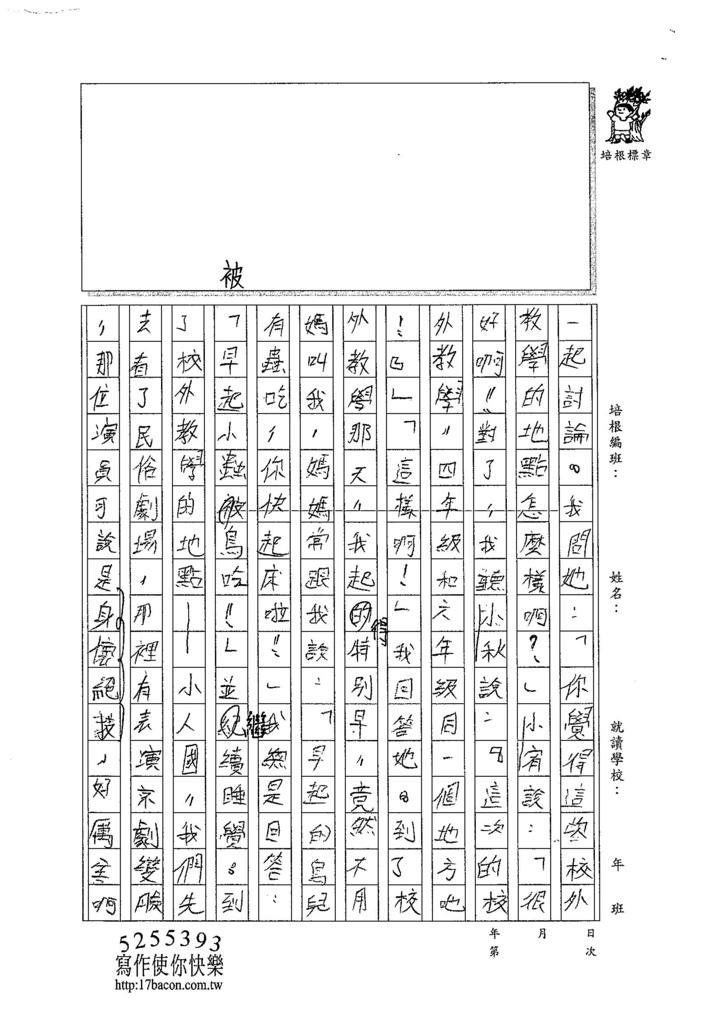 104W6207呂佳穎 (3)
