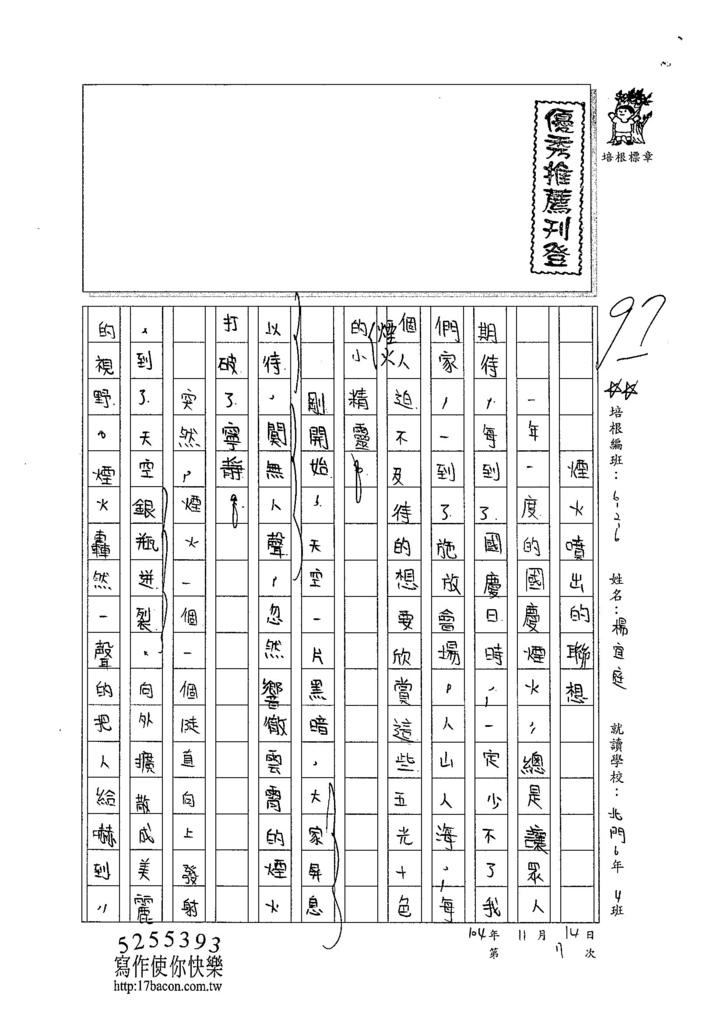 104W6207楊宜庭 (1)