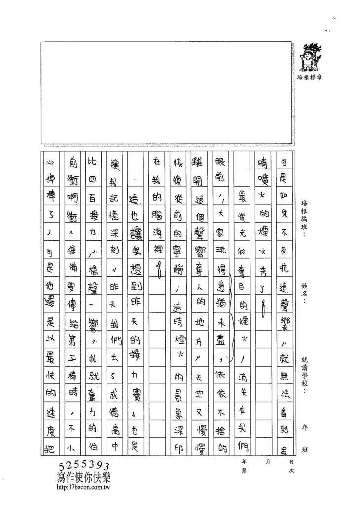 104W6207楊宜庭 (2)