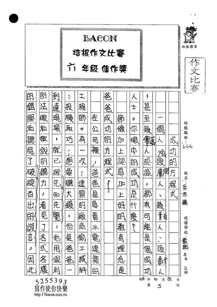 104W6205吳沛穎 (1)