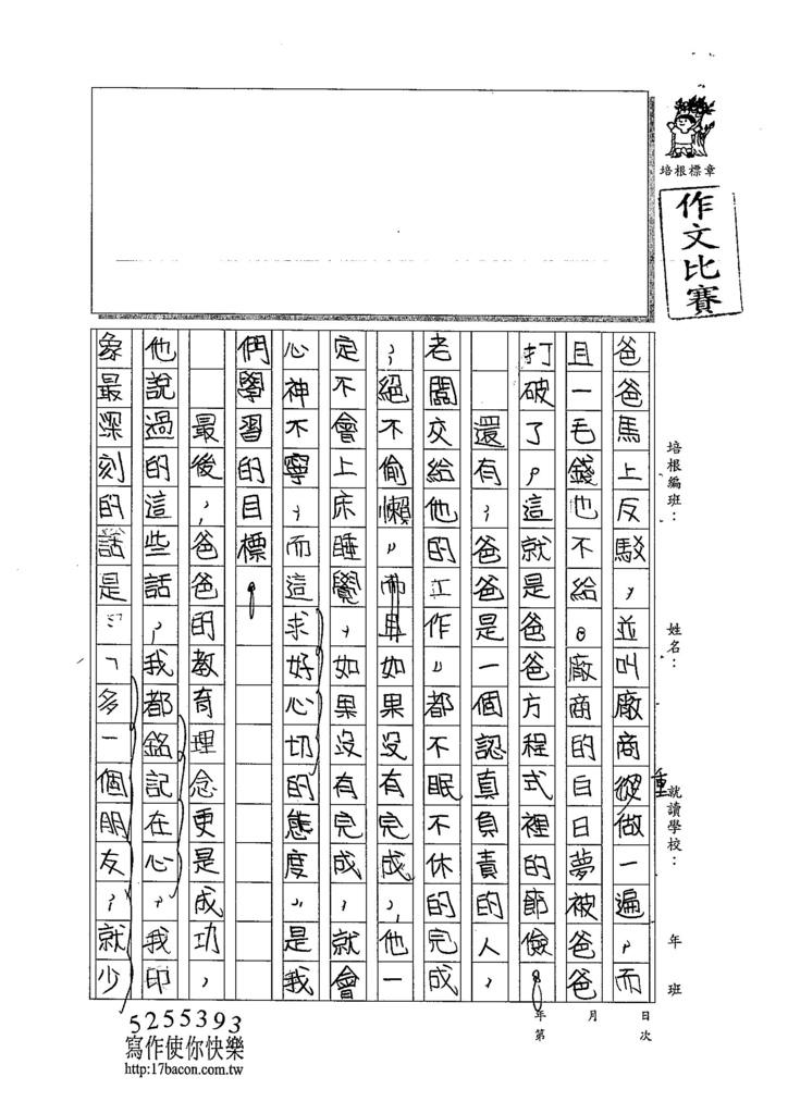 104W6205吳沛穎 (2)