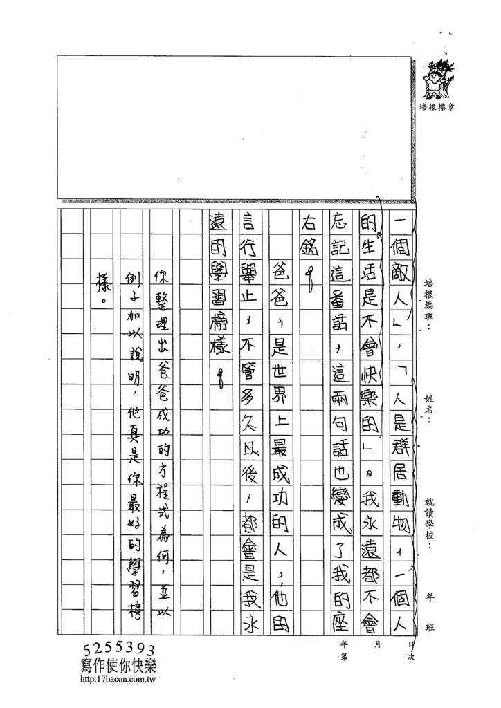 104W6205吳沛穎 (3)