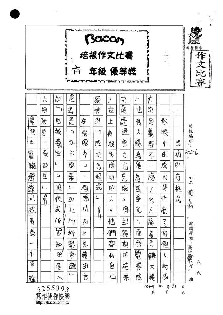 104W6205沈芝羽 (1)