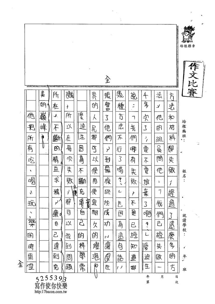 104W6205沈芝羽 (2)