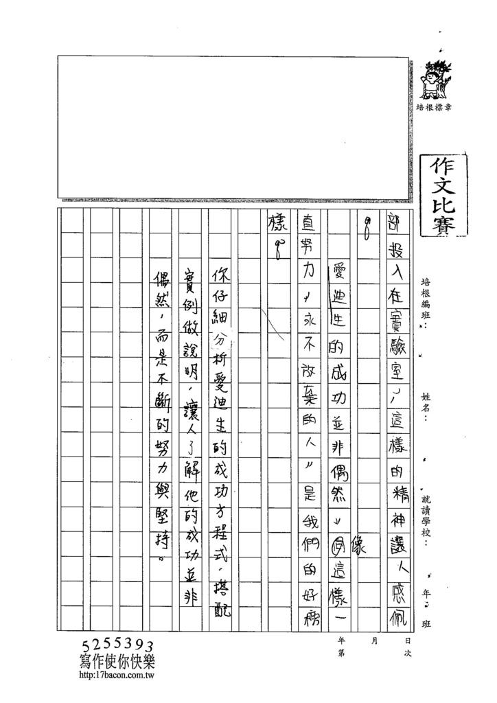 104W6205沈芝羽 (3)