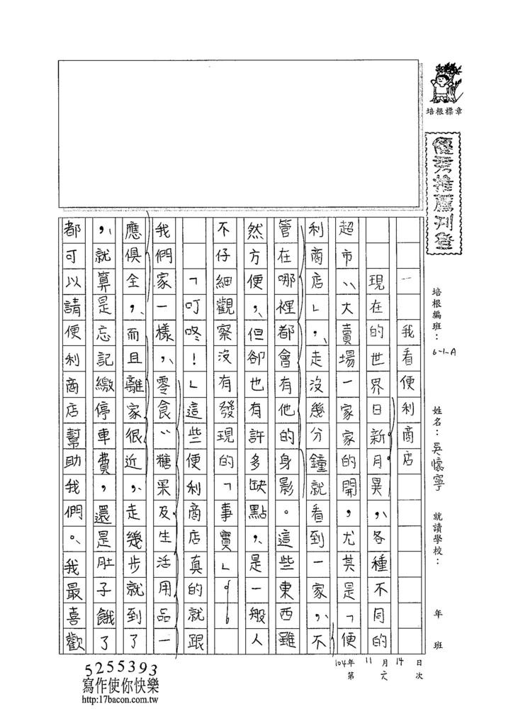 104WA206吳懷寧 (1)