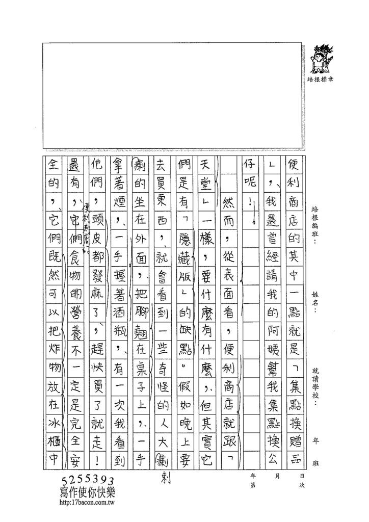 104WA206吳懷寧 (2)