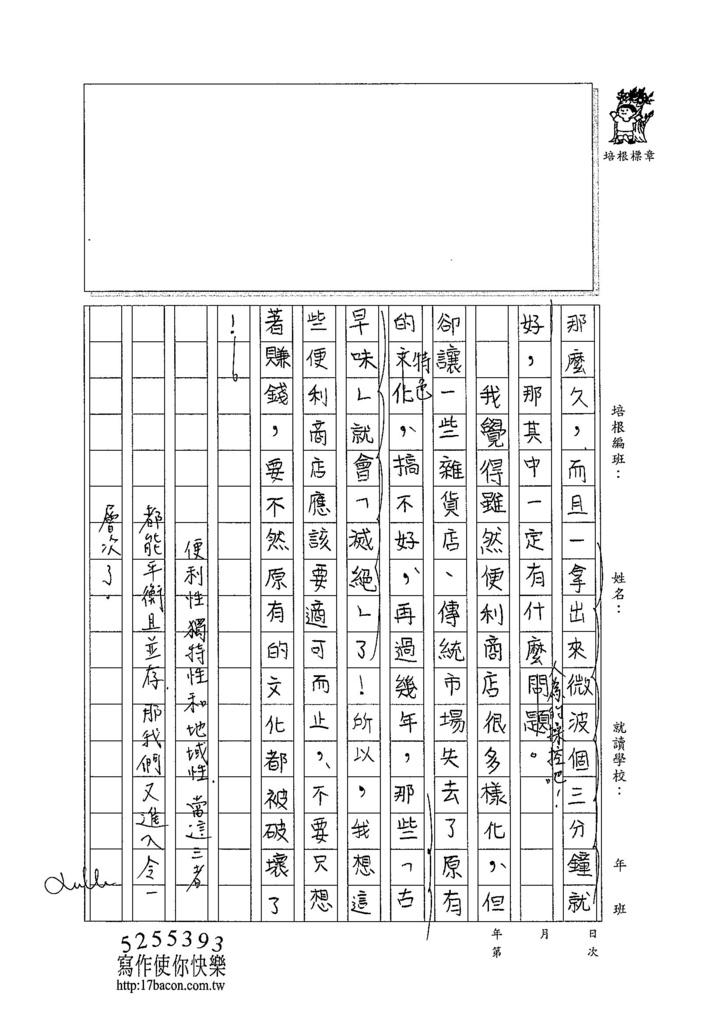 104WA206吳懷寧 (3)