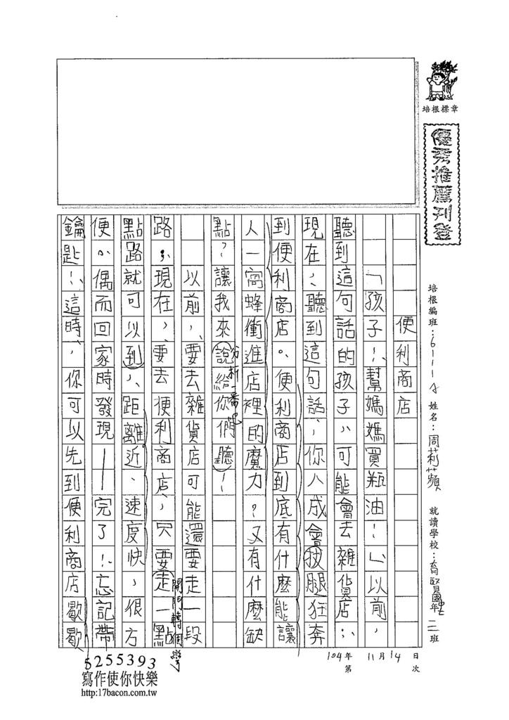 104WA206周莉蘋 (1)