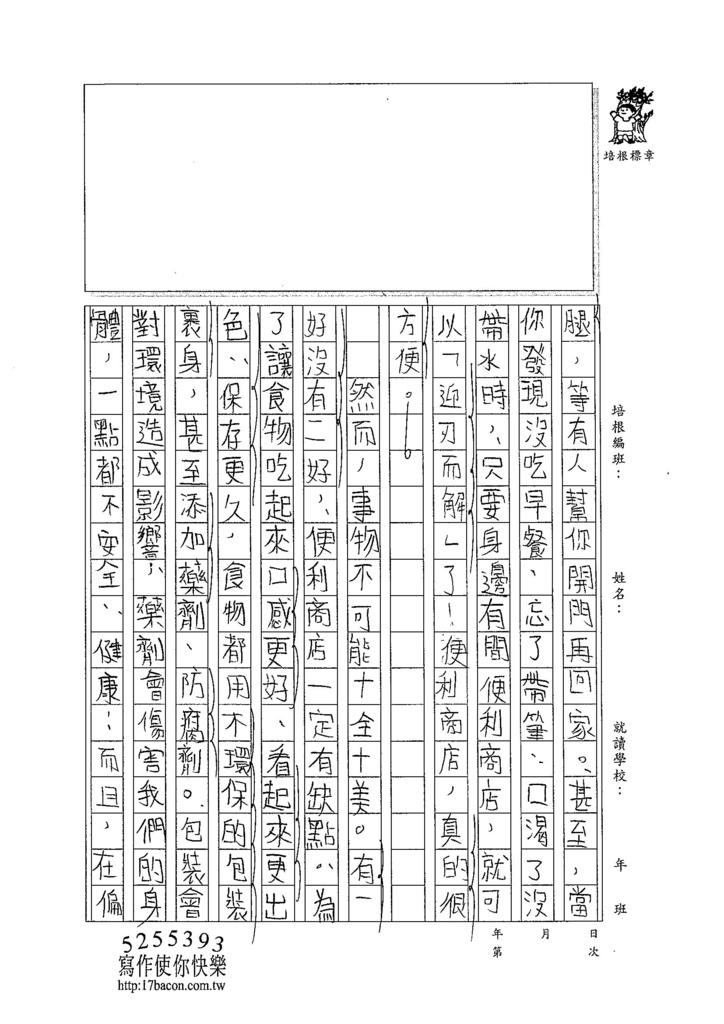 104WA206周莉蘋 (2)