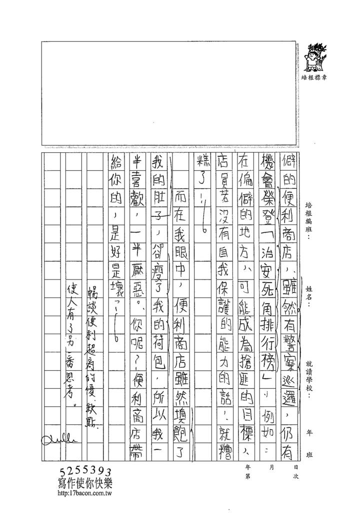 104WA206周莉蘋 (3)