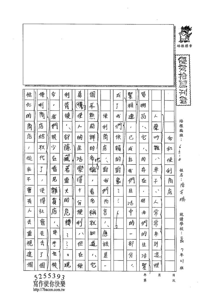 104WA206陳芊瑀 (1)