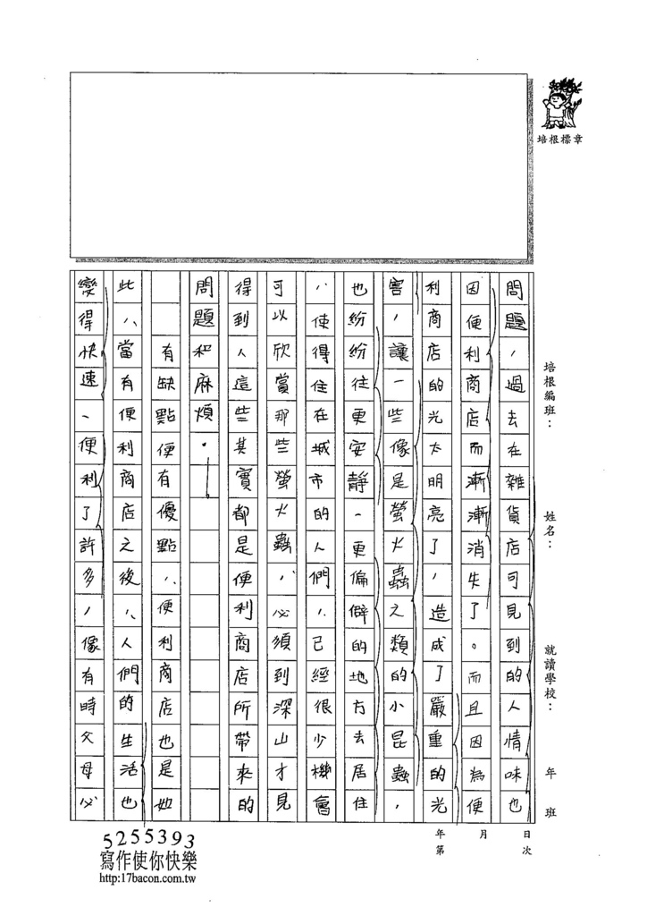 104WA206陳芊瑀 (2)