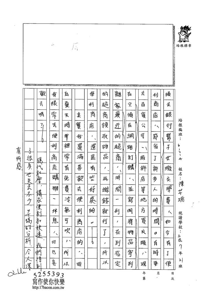 104WA206陳芊瑀 (3)