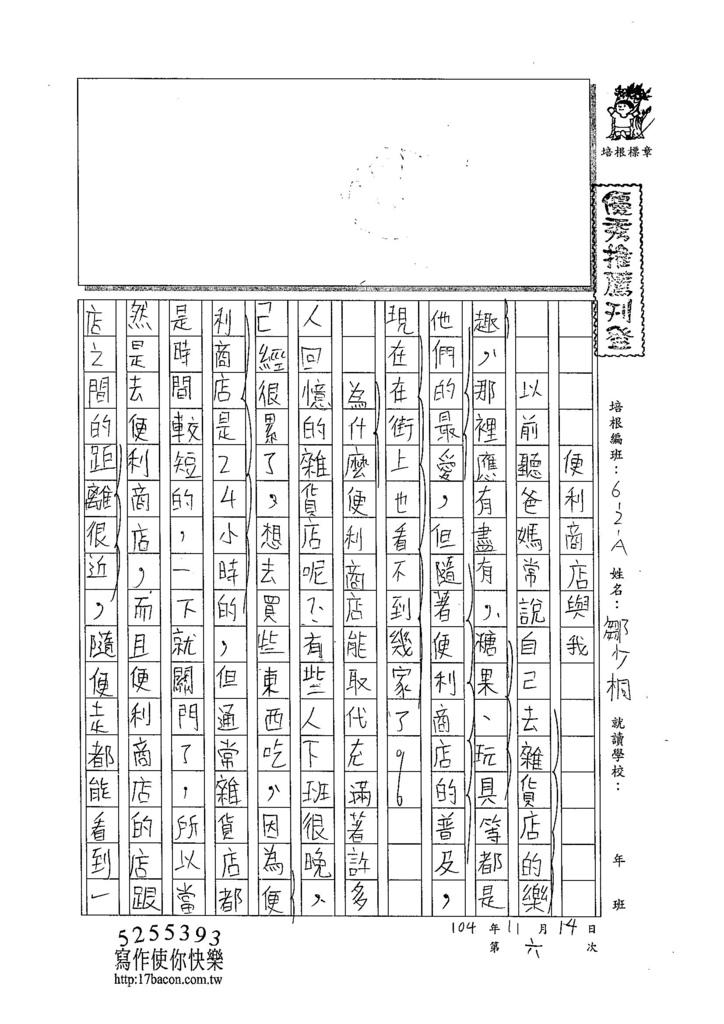 104WA206鄒少桐 (1)
