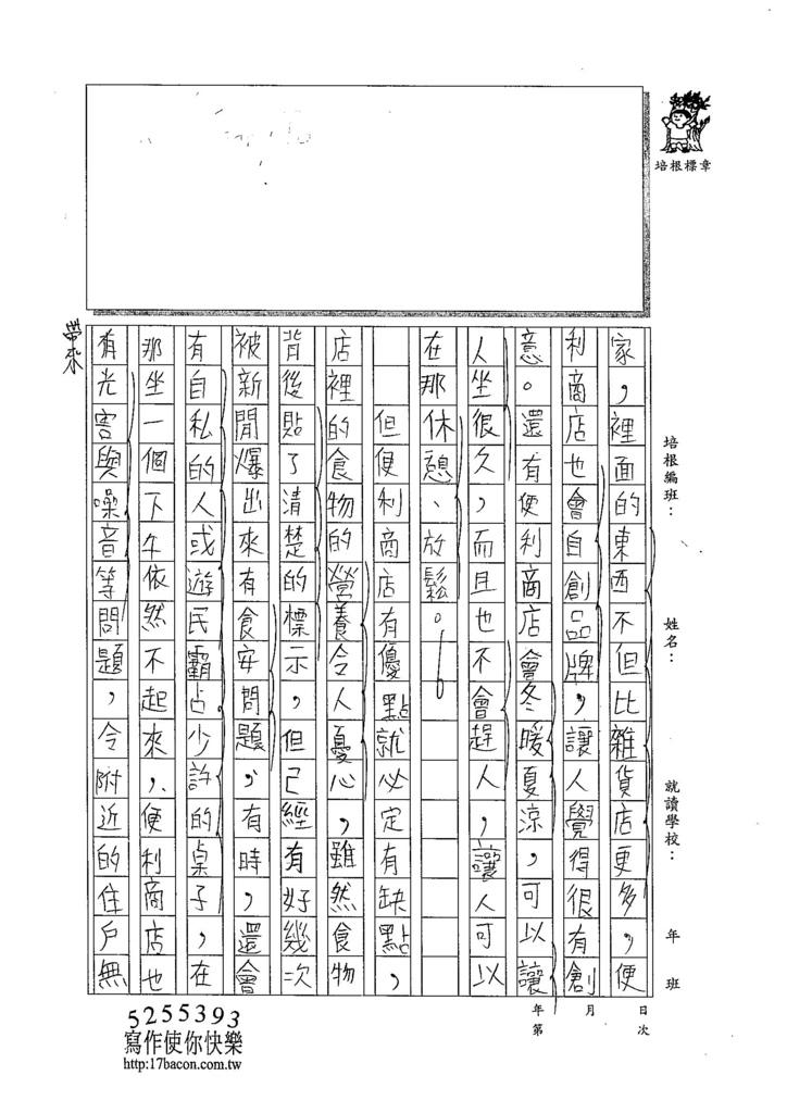 104WA206鄒少桐 (2)
