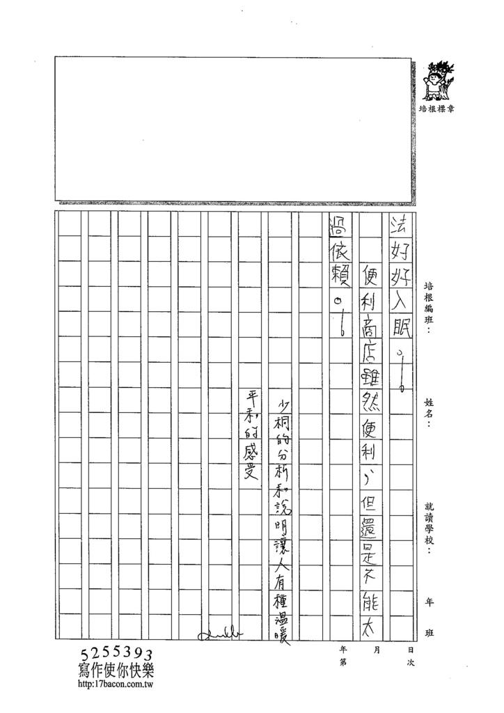104WA206鄒少桐 (3)