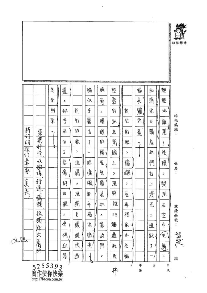 104WG205蔡佩珈 (2)