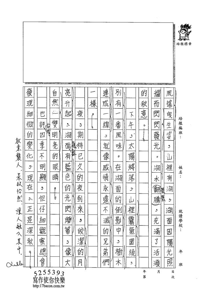 104WG205蔡翊瑄 (2)