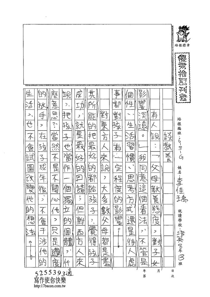 104WG206李佳瑀 (1)