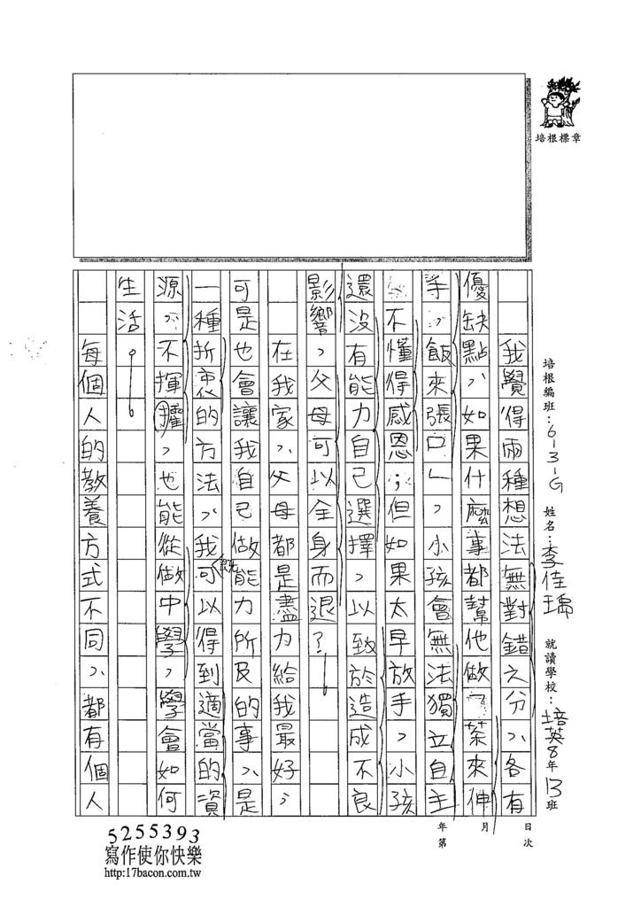 104WG206李佳瑀 (2)