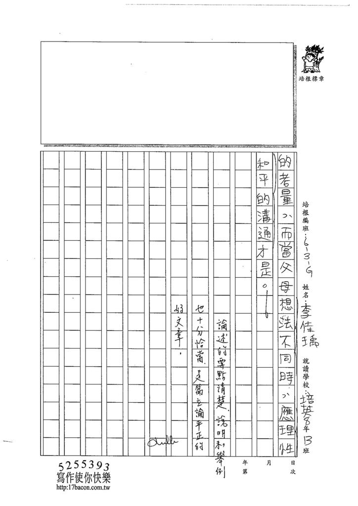 104WG206李佳瑀 (3)
