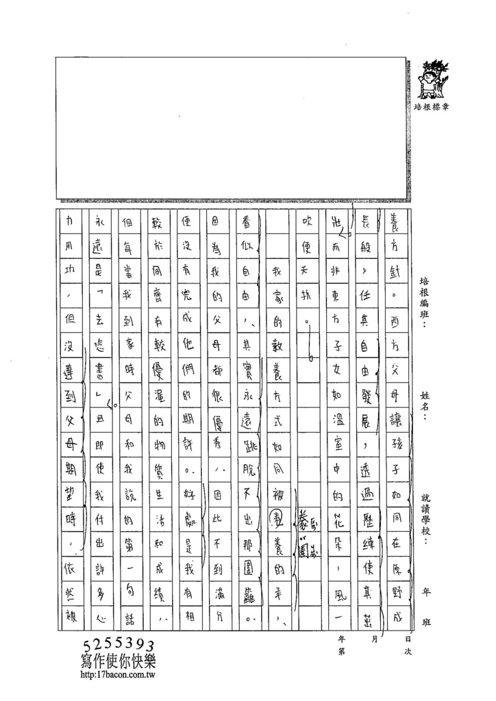 104WG206胡庭緯 (2)
