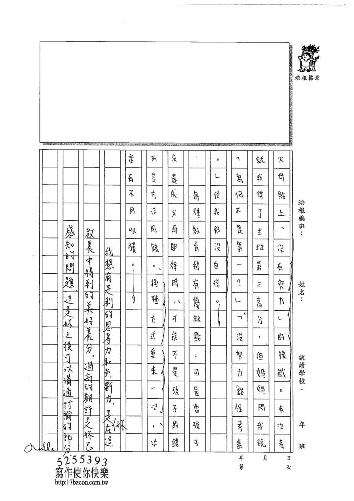 104WG206胡庭緯 (3)