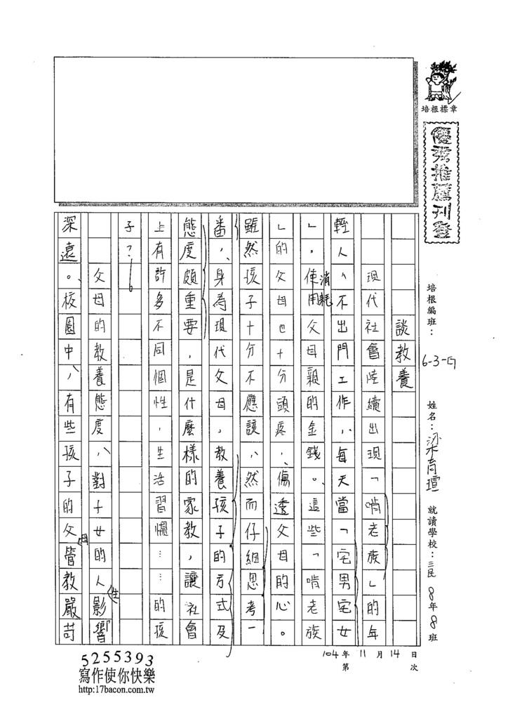 104WG206梁育瑄 (1)