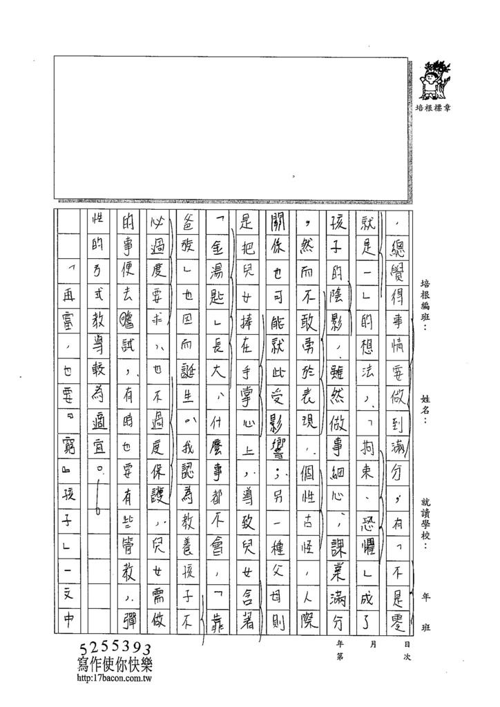 104WG206梁育瑄 (2)