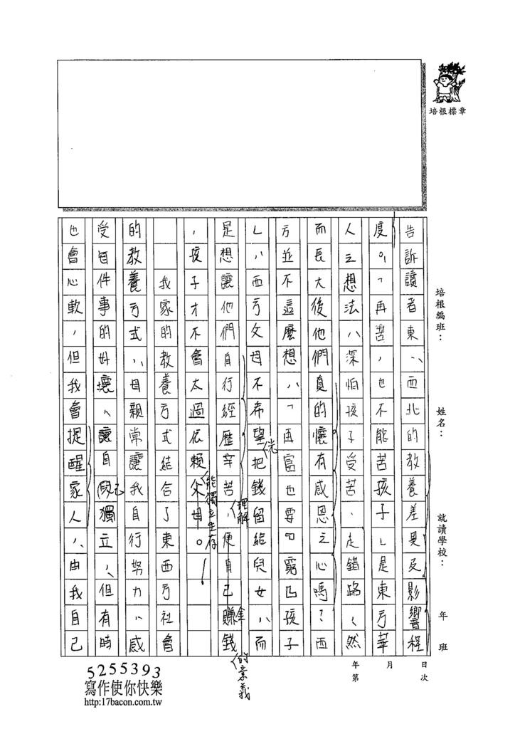 104WG206梁育瑄 (3)