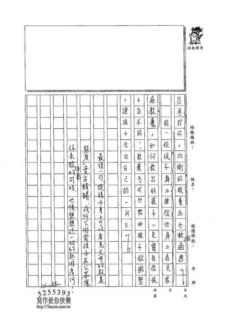 104WG206梁育瑄 (4)