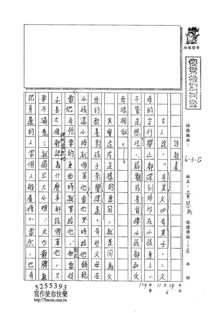 104WG206黃思肜 (1)