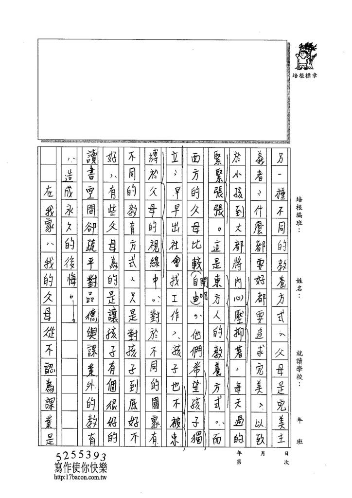 104WG206黃思肜 (2)