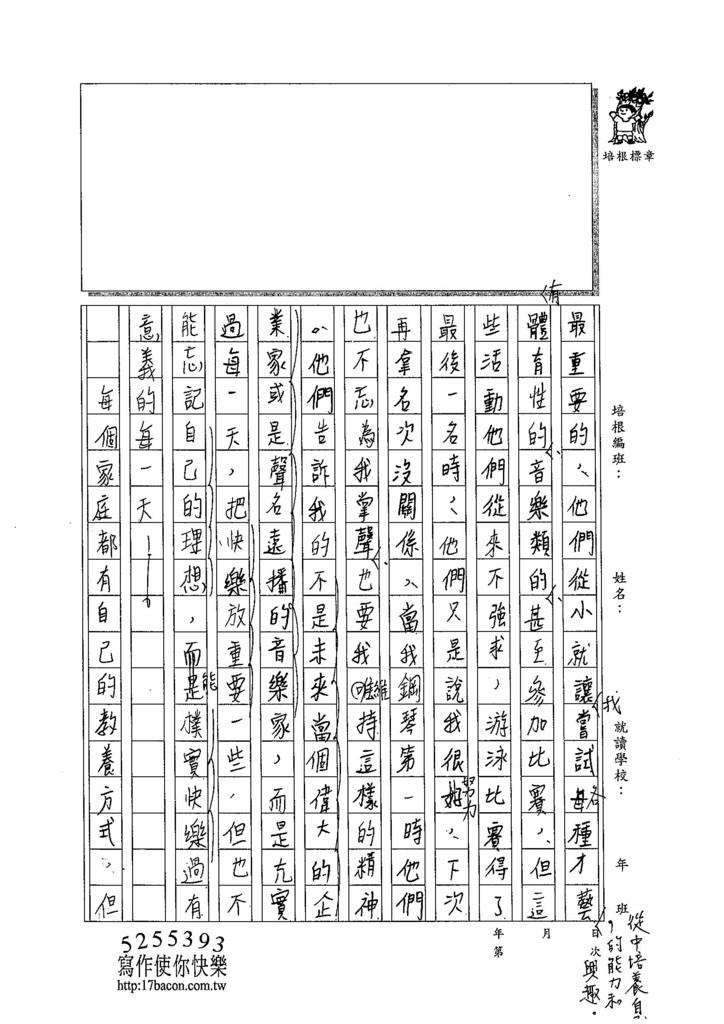 104WG206黃思肜 (3)