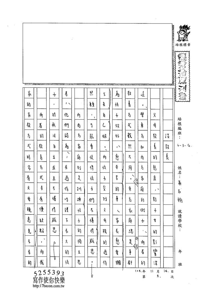 104WG206蕭辰翰 (1)