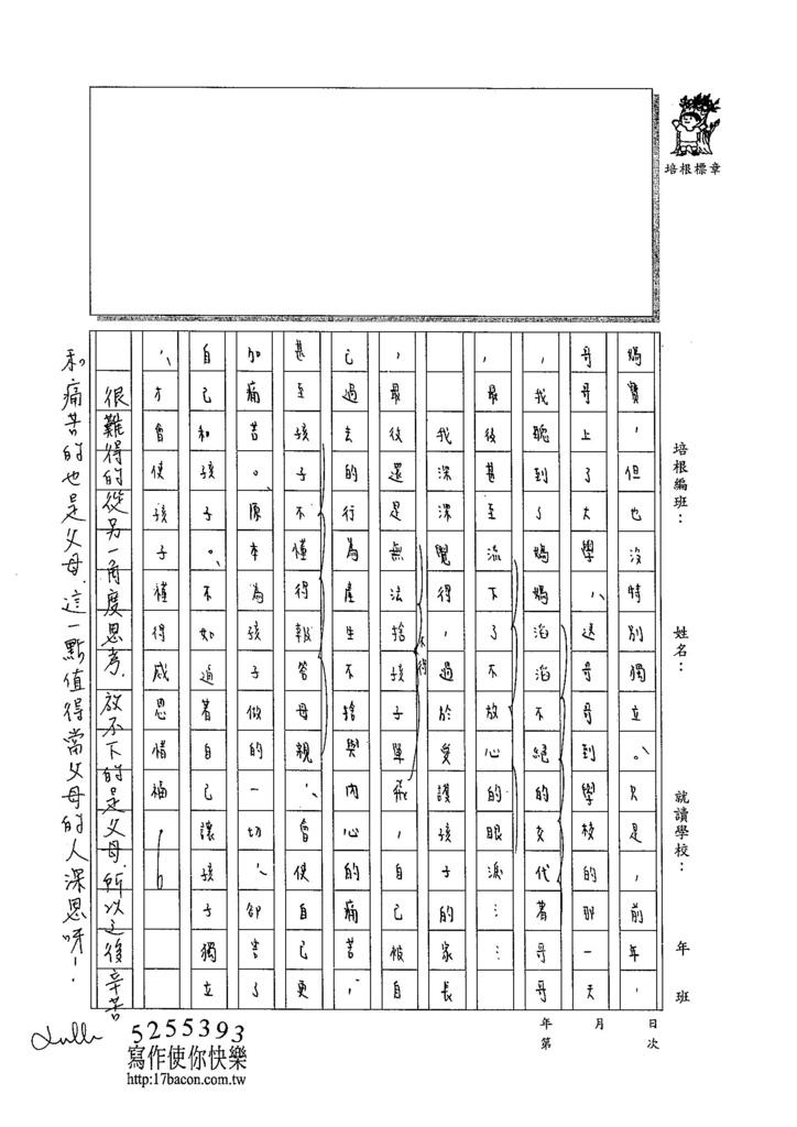 104WG206蕭辰翰 (3)