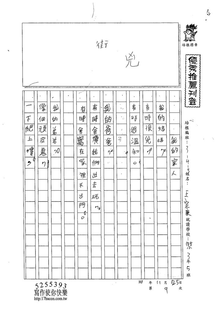 104W3209吳祥志 (1)
