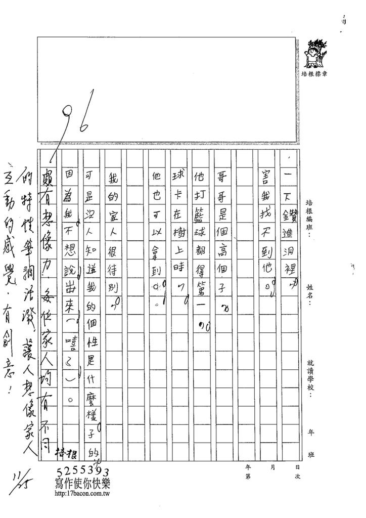 104W3209吳祥志 (2)