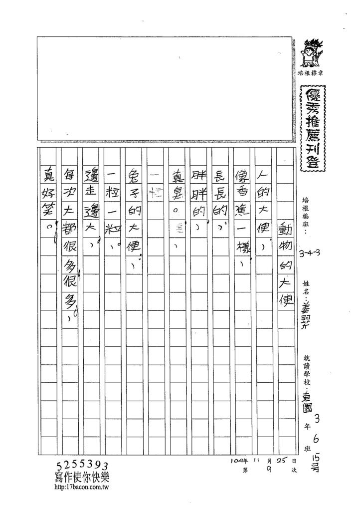 104W3209姜羽芹 (1)