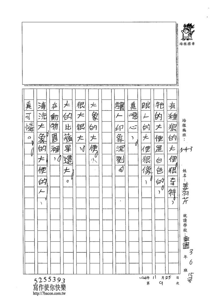 104W3209姜羽芹 (2)