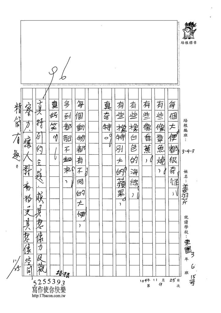 104W3209姜羽芹 (3)