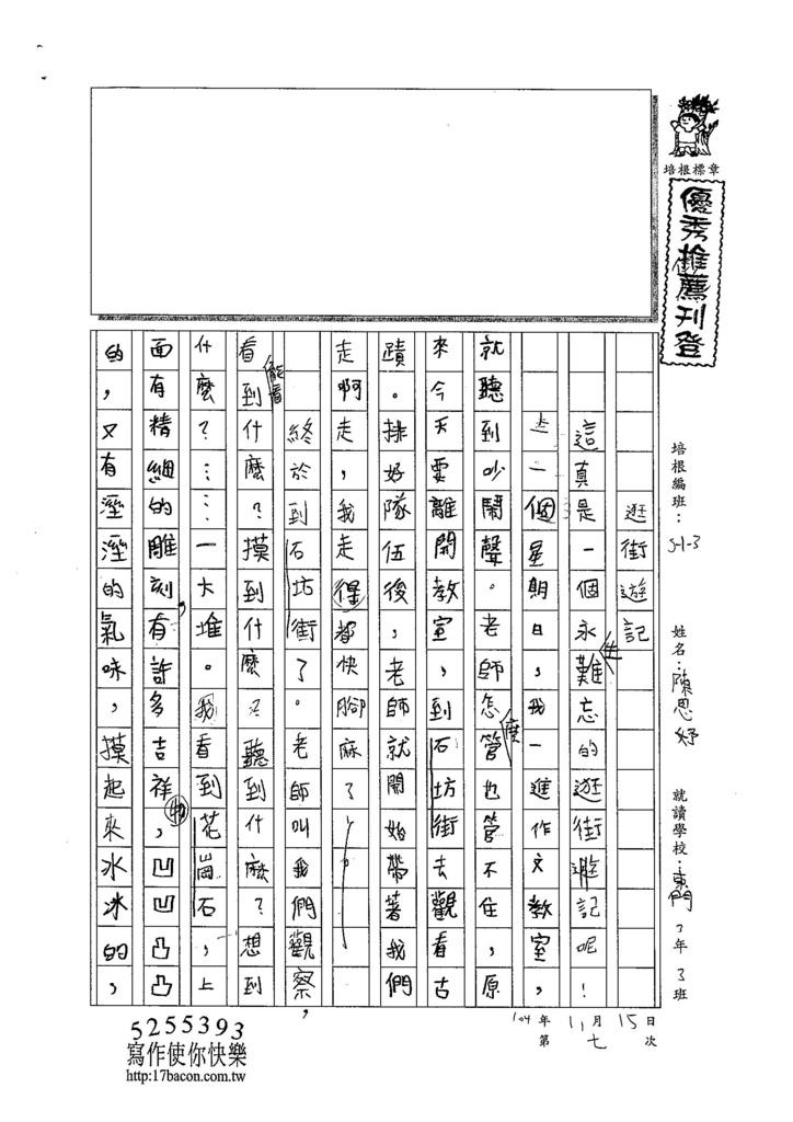 104W3207陳思妤 (1)